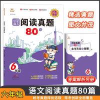 2022版 金牛耳小学语文阅读真题80篇六年级 广东专版 6年级小学语文阅读真题80篇