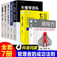 正版全7册企业基础团队管理类书籍畅销书领导力法则樊登抖音推荐领导者高情商管理三分管人七分做人方面的常识不懂带团队你就自己