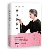 [新�A品�| 正版保障]精�驶��y�g李慧��青�u出版社9787555283065