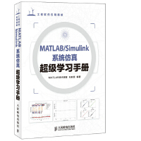 MATLAB/Simulink系统仿真超级学习手册