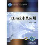 EDA技术及应用