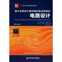 基于运算放大器和模拟集成电路的电路设计(第4版)