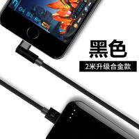?苹果数据线iPhone6充电线器6s弯头X快充iPad7p加长2米抖音手机SP短se游戏iphon