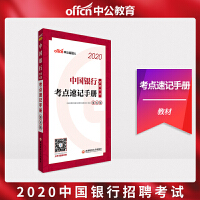中公教育2020中国银行招聘考试考点速记手册