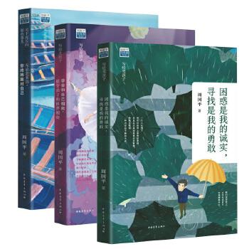 周国平致青春系列新书全3册 困惑是我的诚实写 给男孩子+关于成长的那些事儿+学会和自己相处就学会了和世界相处:写给女孩子