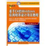 基于C#的Windows应用程序设计项目教程(教育部高职高专计算机教指委规划教材) 刘昌明 等 中国人民大学出版社