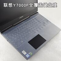 全覆盖联想拯救者Y7000P 2019笔记本键盘保护贴膜C面硅胶防尘罩套 只适合Y7000P 此项勿拍