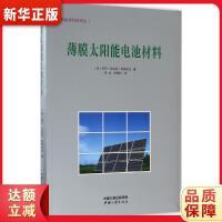 薄膜太阳能电池材料 (美)苏巴・拉迈亚・柯蒂加拉 中国三峡出版社9787802239524【新华书店 正版全新书籍 闪