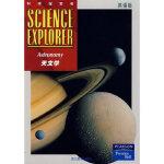 天文学 (美)帕迪利亚(Padilla,M.J.) 浙江教育出版社 9787533869779