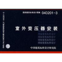 04D201-3室外变压器安装(国家建筑标准设计图集)―电气专业