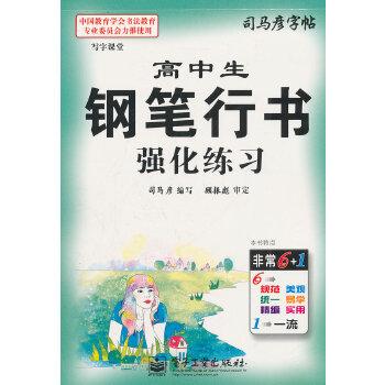 《司马彦女子v女子字帖高中生钢笔行书强化课堂日本漫画高中图片