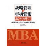 战略管理与市场营销案例研究