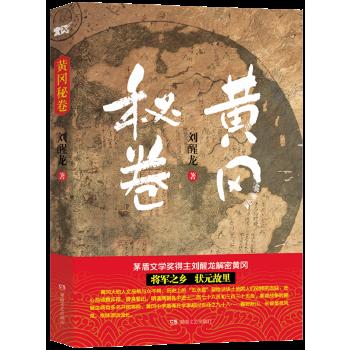 黄冈秘卷(刘醒龙) 茅盾文学奖得主刘醒龙新作
