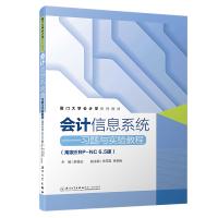 会计信息系统――习题与实验教程(用友ERP-NC6.5版)/厦门大学会计学系列教材