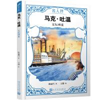 马克・吐温:文坛顽童(名人传)