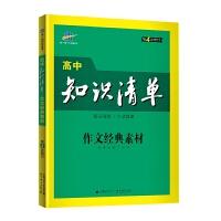 曲一线 作文经典素材 高中知识清单 高中必备工具书 第4次修订 2021版 五三