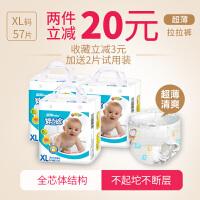 baby夏季清凉拉拉裤婴儿透气纸尿裤男女宝宝尿片XL19*3a201