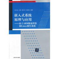 嵌入式系统原理与应用基于ARM微处理器和Linux操作系统(21世纪高等学校嵌入式系统专业规划教材) 朱华生 9787