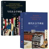 现代社会学理论(双语第7版)+当代社会学理论(双语第3版)(套装共2册)/社会学理论经典教材北京联合