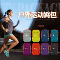 男女苹果6plus臂带7臂套臂袋手腕包手机包跑步手机臂包运动手臂包