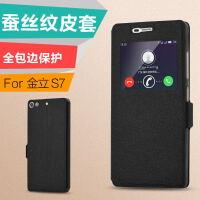 金立S7手机套S7手机壳GN9006智能翻盖保护套硅胶软防摔男女