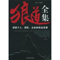 狼道全集:成就个人团队企业的铁血定律猎夫9787801287076中国言实出版社