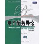 工商管理经典教材 核心课系列:电子商务导论(英文版 第2版)埃弗瑞姆・特伯恩(Efraim Turban),戴维・金(