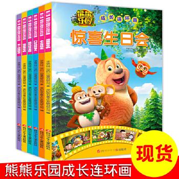 熊熊乐园图书全套6册 成长连环画动画片 熊出没之 儿童漫画书3-6 搞笑中国卡通动漫 5-7-10岁漫画全集正版 幼儿书籍宝宝绘本故事书