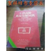 【二手正版9成新】牛津高阶英汉双解词典 第四版
