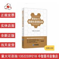 带发票班组安全精细化管理实务 郑晓斌李勇 杜正梅 9787516413333 企业管理出版社S80学习图书