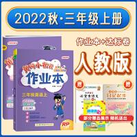 2021秋黄冈小状元作业本达标卷三年级上册英语RP人教RP同步教材练习册2本套装