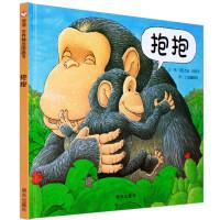 抱抱 绘本精装 0-1-2-3-4-6岁宝宝睡前故事故事书 亲子情商启蒙绘本故事图书籍0-1-2-3-4-6岁幼儿园绘