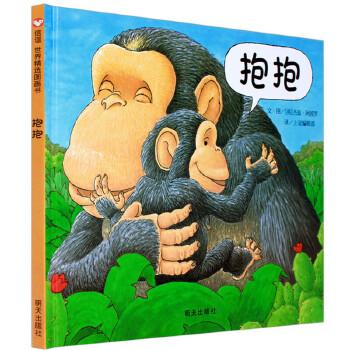 抱抱 绘本精装 0-1-2-3-4-6岁宝宝睡前故事故事书 亲子情商启蒙绘本故事图书籍0-1-2-3-4-6岁幼儿园绘本书籍 幼儿启蒙早教亲子共读