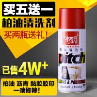 20191118023446571柏油清洗剂汽车漆面沥青清洁去除剂去油污汽车用去不干胶贴纸