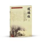 道德经(上)(中国传统文化教育全国中小学实验教材)