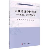 宏观经济分析实训:理论、方法与应用