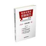 制造业库存控制技巧(第4版)