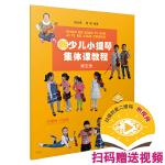 新少儿小提琴集体课教程 第五册(扫码看视频版)