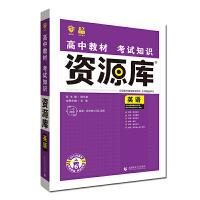 理想树67高考2019新版高中教材考试知识资源库 英语 高中全程复习用书