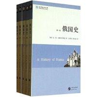 世界历史文库:俄国史(套装共5册) 瓦奥克柳切夫斯基 商务印书馆有限公司