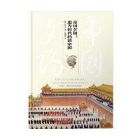 汉阅史学经典:帝国夕阳:道光时代的清帝国(精装)