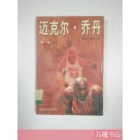 【旧书二手书85品】迈克尔乔丹 /刘平安,吕玉林 著 社会科学文献出版社