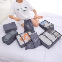 旅行收纳袋套装内衣鞋衣服整理收纳包分装整理袋旅游行李箱收纳袋 灰色 【8件套】