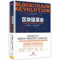 中信:区块链革命:比特币底层技术如何改变货币、商业和世界