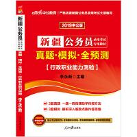 中公教育2019新疆公务员考试用书专用教材真题模拟全预测行政职业能力测验