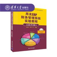 用友ERP财务管理系统实验教程U8.72版用友ERP书籍配光盘用友财务软件教程书经济财务管理书籍清华大学出版社
