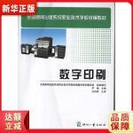 数字印刷 严格 9787514202090 文化发展出版社 新华书店 品质保障