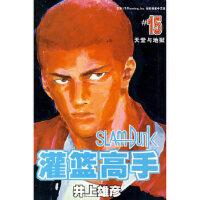 灌篮高手(15) (日)井上雄彦,邹宁 长春出版社 9787806648261