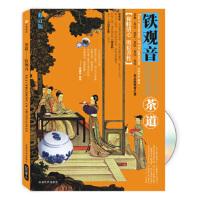 【正版直发】茶道:铁观音 中映良品 成都时代出版社 9787807057888