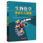 生物化学(第三版)辅导与习题集(王镜岩《生物化学》配套辅导)